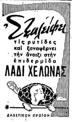 Beauty Oil from Tortoises. Old Greek ad.