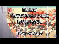 【KSM】日清戦争「日本はいかにして大国を打ち破ったのか」絵と写真で知る真実の歴史 - YouTube