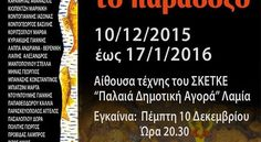 Lamia ART exhibition - Διάλογος με το vοητό και το παράδοξο - MyLamia.com