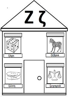 Το πιο ωραίο σχολειο είναι το Νηπιαγωγείο: Σπιτάκια Γραμμάτων 1 Greek Language, Greek Alphabet, Kid Desk, Literacy, Art For Kids, Diagram, Letters, Activities, School