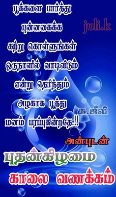 Good Morning Greetings, Good Morning Wishes, Good Morning Quotes, Tamil Bible Words, Morning Board, Cute Good Night, Birthday Cake, Boards, Image