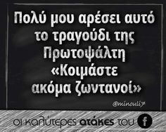 Funny Greek Quotes, Sarcastic Quotes, Funny Quotes, Funny Thoughts, Lol So True, True Words, Laugh Out Loud, Puns, Jokes