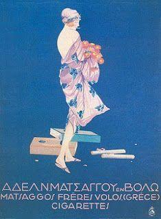 greek cigarettes_old greek ads Vintage Advertising Posters, Old Advertisements, Vintage Posters, Ads, Old Greek, Pin Up Art, Close Image, The Past, Memories