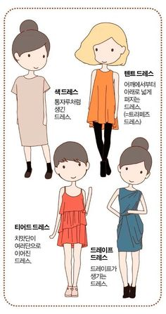 Girl Fashion, Womens Fashion, Fashion Tips, Fashion Design, Fashion Accessories, Family Guy, Costumes, Comics, Female