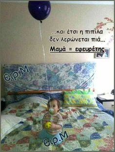 Funny Texts, Minions, Kai, Jokes, Humor, Funny Things, Greek, Blog, Funny Stuff