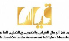 مركز قياس يعلن عن بدء التسجيل لاختبار التحصيلي
