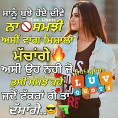 Punjabi Attitude Quotes, Punjabi Love Quotes, Funny Attitude Quotes, True Feelings Quotes, Attitude Quotes For Girls, Good Thoughts Quotes, Reality Quotes, Funny Qoutes, Attitude Status
