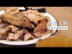 【電鍋】自製滴雞精,安心養生超簡單 - 好食材TV - 台灣好食材 Fooding