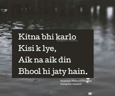 na insaan ko or na usko jo uske liye kia Lyric Quotes, Hindi Quotes, True Quotes, Quotations, My Diary Quotes, Love Romantic Poetry, Hurt Feelings, Quotes And Notes, Heartbroken Quotes