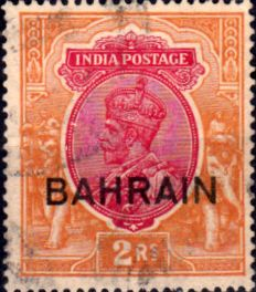 Bahrain 1933 George V Head Fine Used SG Scott 13 Other Arabian and British Commonwealth Stamps HERE!