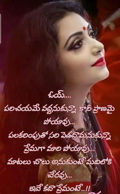First Love Quotes, Cute Love Quotes, Love Quotes In Telugu, Math Tutorials, Sweet Romantic Quotes, Baba Image, Good Morning Inspirational Quotes, Krishna, Relationship Quotes