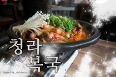 부산광안리맛집 복어요리 전문 청라복국에서 맛본 복불고기