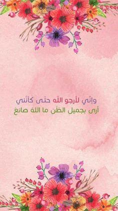 Beautiful Dua, Beautiful Islamic Quotes, Beautiful Words, Quran Quotes, Arabic Quotes, Allah, Quran Arabic, Islam For Kids, Islamic Paintings
