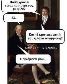Ancient Memes, Funny Greek, Funny Memes, Jokes, Greek Quotes, Funny Photos, Lol, Humor, Movie Posters