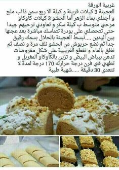 Arabic Dessert, Arabic Sweets, Arabic Food, Moroccan Desserts, Tunisian Food, Algerian Recipes, Indian Dessert Recipes, Traditional Cakes, Ramadan Recipes