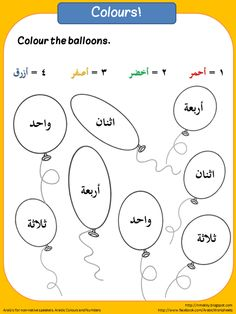Learn Colours and Numbers in Arabic http://www.facebook.com/ArabicWorksheets http://www.arabicworksheets.org