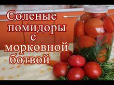 Соленые Помидоры с Морковной Ботвой. - YouTube