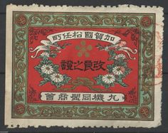 Hard to Find Early High Value Japanese Revenue Stamp | eBay