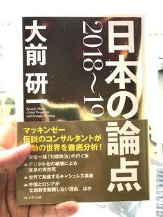 BookLOG 261|大前研一の「日本の論点 2018~19」 Book Log, Cover, Books, Libros, Book, Blanket, Book Illustrations, Libri