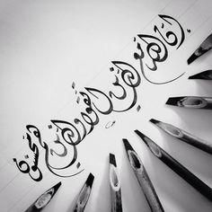 إن الله مع الذين اتقوا والذين هم محسنون #الخط_العربي