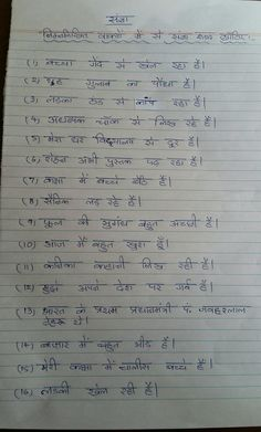 Hindi grammar -SANGYA - worksheets