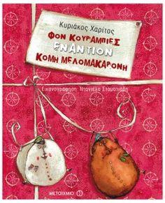 ΦΟΝ ΚΟΥΡΑΜΠΙΕΣ ΕΝΑΝΤΙΟΝ ΚΟΜΗ ΜΕΛΟΜΑΚΑΡΟΝΗ – Στο Οξυγόνο (2014-2015) - Η απόλυτη Χριστουγεννιάτικη αναμέτρηση είναι εδώ! Η μεγαλύτερη χριστουγεννιάτικη μάχη ζωντανεύει μετά μουσικής, με τους μικρούς φίλους να αφηγούνται την ιστορία του Φον Κουραμπιέ εναντίον του Κόμη ... Christmas Events, Christmas Games, Christmas Ornaments, Christmas Plays, Preschool Education, Childrens Books, Free Printables, Crochet Earrings, Xmas