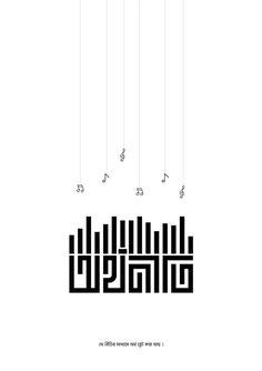 B typo Title : অর্থনীতি Typography Media : Adobe illustrator Typography Design, Logo Design, Graphic Design, Bangla Quotes, Jewelry Logo, West Bengal, Qoute, Caligraphy, Writings