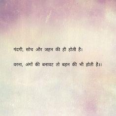 Par koi smjhta nahi,ya smjhna nahi chahta..? Real Life Quotes, Reality Quotes, Mood Quotes, True Quotes, Shyari Quotes, Quotes Images, Attitude Quotes, Famous Quotes, Positive Quotes