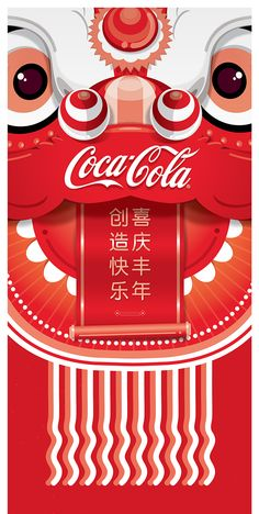Coca-Cola® 2014 Lion Dance Packaging on Behance Chinese New Year Poster, Chinese New Year Design, Chinese New Year Crafts, New Years Poster, Chinese Style, Envelopes, Chinese Lion Dance, Dm Poster, Lion Illustration