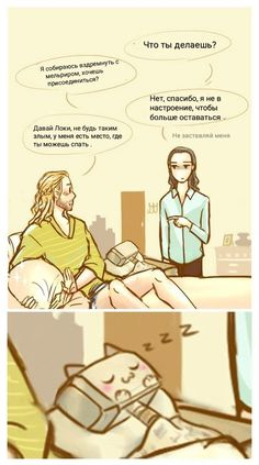 Тор и Локи / Thor and Loki. Marvel