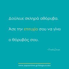 Δούλευε σκληρά αθόρυβα. Άσε την επιτυχία σου να γίνει ο θόρυβός σου. Frank Ocean, Business Entrepreneur, Business Tips, Greek Quotes, Leadership, Poetry, Success, Wisdom, Words