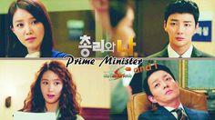 총리와 나 / Prime Minister and I [episode 4] #episodebanners #darksmurfsubs #kdrama #korean #drama #DSSgfxteam MsSUNNY
