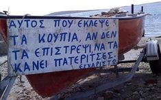 "Greek way: ""To whoever took my oars.if you don't bring them back I hope you use them as crutches. Funny Cartoons, Funny Jokes, Funny Greek Quotes, Cleaning Walls, Picture Logo, Funny Bunnies, Tumblr Posts, Funny Photos, Laughter"