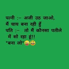 Funny Quotes In Hindi, Jokes In Hindi, Funny Picture Quotes, Funny Photos, Latest Funny Jokes, Some Funny Jokes, Crazy Funny Memes, Hilarious, Emoji Quotes
