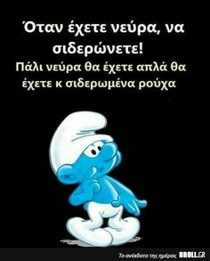 Funny Greek Quotes, Sarcastic Quotes, Me Quotes, Funny Quotes, Funny Phrases, Funny Texts, Wise Words, Laughter, Jokes