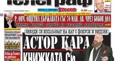 http://vestnici24.blogspot.bg/2016/10/vestnik-telegraf15.html