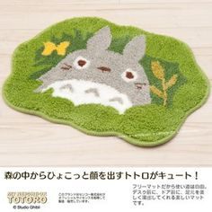 Funky Rugs, Cool Rugs, Pastel Room, Latch Hook Rugs, Aesthetic Room Decor, Home Room Design, Felt Fabric, Punch Needle, Totoro