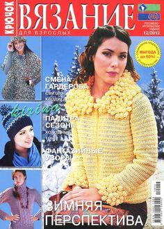 Tricotat pentru adulți.  Cârlig № decembrie 2012