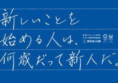 新しいことを始める人は、何歳だって新人だ。 Copy Ads, Japanese Poster, Poster Layout, Wise Quotes, Copywriting, Good Company, That Way, Advertising, Banner