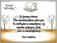 Simple Words, Greek Quotes, Me Quotes, Literature, Poetry, Motivation, Greeks, Inspiration, Nice