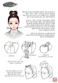 한복x복식 | 머리장식(2) | 족두리 | 흑요석