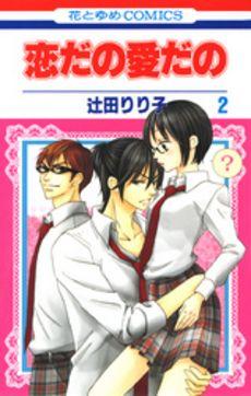 Shoujo, Koi, Baseball Cards, Comics, Sports, Anime, Hs Sports, Cartoon Movies, Cartoons