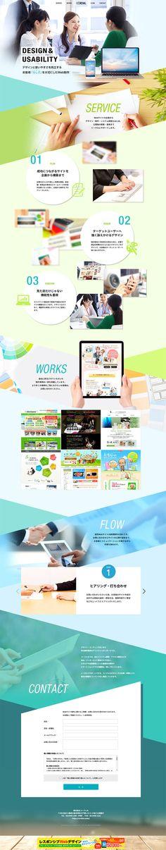 コージャルのWEB制作【インターネットサービス関連】のLPデザイン。WEBデザイナーさん必見!ランディングページのデザイン参考に(にぎやか系)