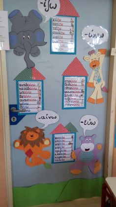 Ρηματα Summer Door Decorations, Sign Language, My Job, Grade 1, Classroom Decor, Special Education, Grammar, Templates, Teaching