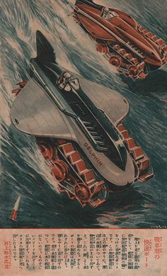 """In 1936, Shōnen Club magazine published an illustrated article entitled """"World Transportation Invention Competition,"""" which took a look at the future of transportation."""