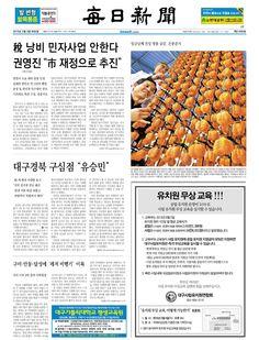 [매일신문 1면] 2015년 2월 3일 화요일