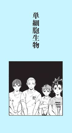"Get Easy Anime Wallpaper IPhone Haikyuu ""You know you have to pass finals, right? Haikyuu Wallpaper, Cute Anime Wallpaper, Retro Wallpaper, Iphone Wallpaper, Nishinoya Yuu, Haikyuu Karasuno, Haikyuu Funny, Haikyuu Manga, Animes Wallpapers"