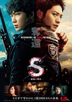 S: The Last Policeman: Recovery of Our Future Japanese Film, Japanese Drama, 2015 Movies, New Movies, Cinema Movies, Film Movie, Cinema Posters, Movie Posters, Chines Drama