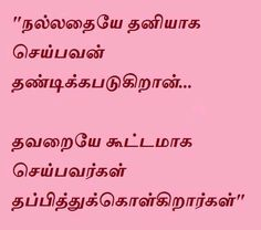 Sad Love Quotes, True Quotes, Best Quotes, Qoutes, Poems About Life, Life Poems, Tamil Jokes, Golden Quotes, Swag Quotes