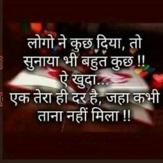 538 Best Hindi Quotes Images Quotes Hindi Quotes Manager Quotes
